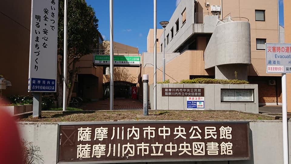 薩摩川内市民大学 中央公民館講座 「お金の上手な活かし方、使い方」